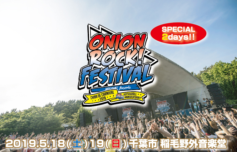 ONION ROCK FES ?CHIBA DE CARNIVAL 2017-