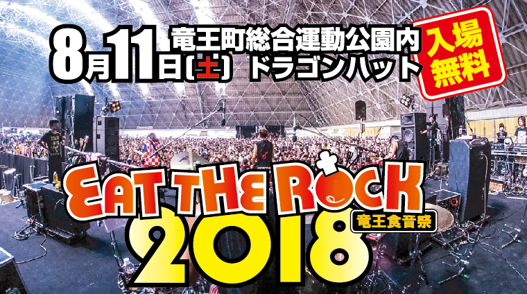 EAT THE ROCK 2017-