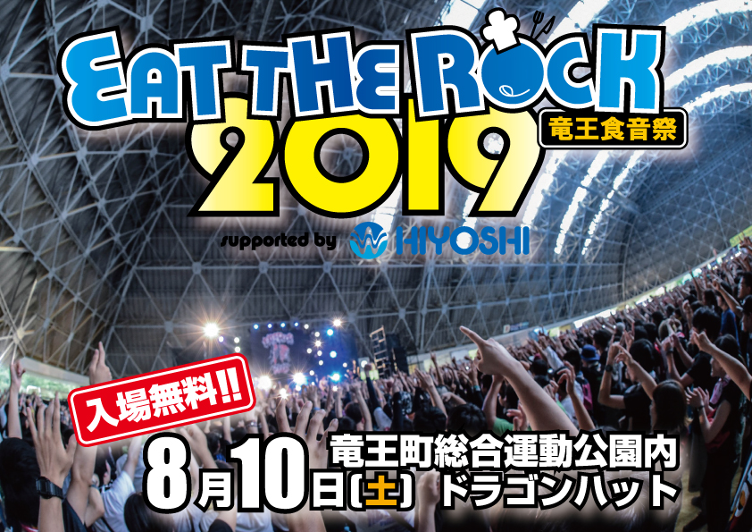 EAT THE ROCK 2019-
