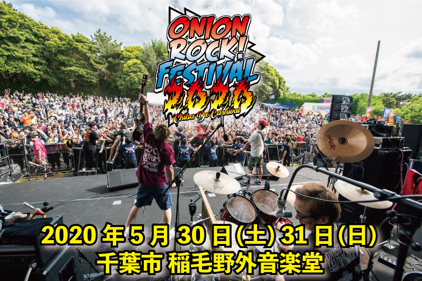 ONION ROCK FES